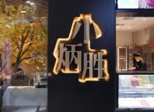 广州两家小炳胜停业,老总直播卖盒饭,高端餐饮如何转型升级?