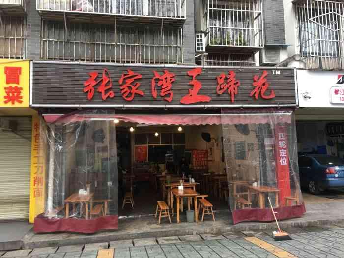 张家湾王蹄花