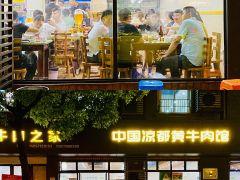 中国凉都黄牛肉馆